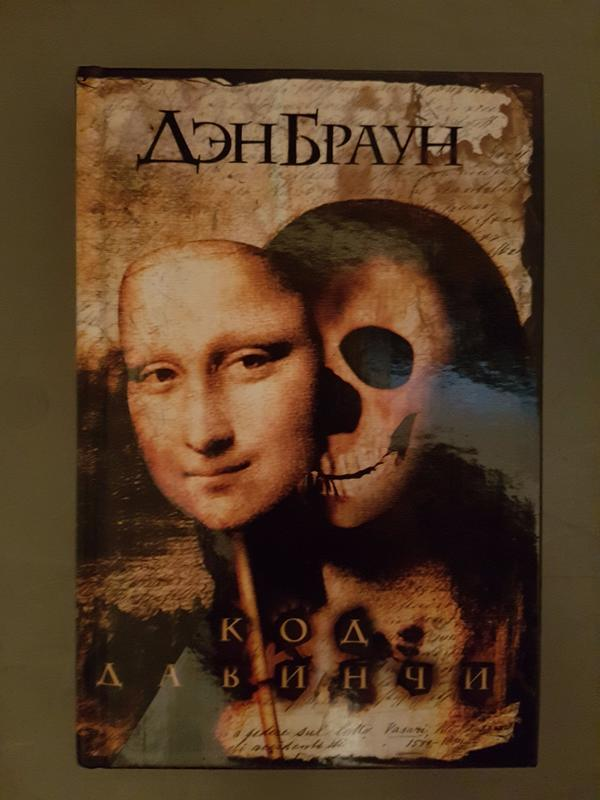 Russisches Buch Dan Brown Da Vinci Code - Pforzheim Nordstadt - Russisches Buch Dan Brown Da Vinci Code - Pforzheim Nordstadt