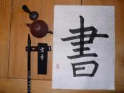 Shodo, japanische Kalligraphie